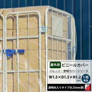 ビニールカバー 屋外 大型カバー パレットカバー 1.5×1.5×1.2m FT06 1枚単品 台車 機械 工場 フレコン 飼育カバー 洗濯機カバー JQ