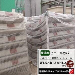 ビニールカバー 屋外 大型カバー パレットカバー 1.5×1.5×1.2m FT07 10枚セット 台車 機械 工場 フレコン 飼育カバー 洗濯機カバー JQ