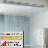[サイズオーダー]ビニールロールスクリーン/透明防炎PVC糸入りビニールシート0.35mm厚/幅30〜40丈81〜120/倉庫・会社・事務所・店舗・カフェ・部屋の間仕切に!/[プルコード式チェーン式取り付け簡単日本製インテリア]《約10日後出荷》