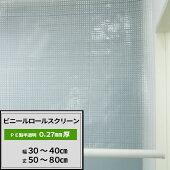 [サイズオーダー]ビニールロールスクリーン/FT10/ポリエチレン(PE)製ビニールシート0.27mm厚/幅30〜40丈50〜80/倉庫・会社・事務所・店舗・カフェ・部屋の間仕切に!/[プルコード式チェーン式取り付け簡単日本製インテリア]《約10日後出荷》