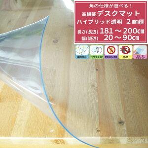 テーブルマット デスクマット 高機能 ハイブリッド透明 10R(2mm厚)[テーブルマット テーブルクロス 透明 ビニール カバー] FT JQ