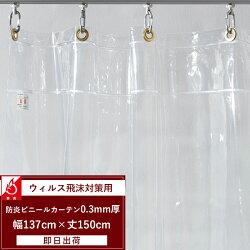 ビニールカーテン透明防炎0.3mm厚既製サイズ幅137×丈150cm[即日出荷]【TT99】飛沫対策飛沫防止ウィルス対策コロナコロナ対策間仕切冷暖房効果UP節電防塵ビニールシートビニシービニールカーテン