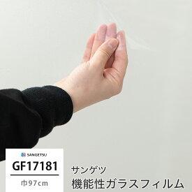 ガラスフィルム 窓 目隠し サンゲツ GF1718-1 スチーム85 機能性ガラスフィルム 飛散防止 UVカット 防虫忌避 JQ