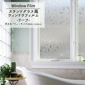 [最大10%OFFクーポンあり]ウィンドウフィルム 目隠しシート 約W91cm×H182cm 【WFS-G07】《即日出荷》[リーフ/Value〈バリュー〉]〈ウィンドウフィルムシール シート 窓飾りシート ステンドグラス風シート 紫外線カット 防カビ加工 窓 目隠し ステンドグラス シート〉
