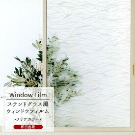 [最大10%OFFクーポンあり]ウィンドウフィルム 目隠しシート 【WFSG12】クリアカラー ガラスフィルム ウィンドウフィルムシール シート 窓飾りシート ステンドグラス風シート 紫外線カット 防カビ加工 窓 目隠し ステンドグラス シート