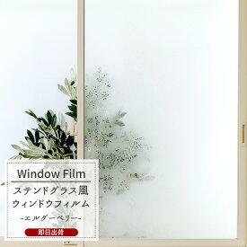 [最大10%OFFクーポンあり]ウィンドウフィルム 目隠しシート 【WFSG14】エルダーベリー ガラスフィルム ウィンドウフィルムシール シート 窓飾りシート ステンドグラス風シート 紫外線カット 防カビ加工 窓 目隠し ステンドグラス シート