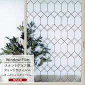 《即日出荷》ウィンドウフィルムシール約W60cm×H91cm【WFS-P11】[シティライト]〈窓飾りシート/ステンドグラス風シート/取り付け簡単!紫外線カット/防カビ加工/ステンドグラス風シート/ステンドガラスシール/窓目隠しシート〉
