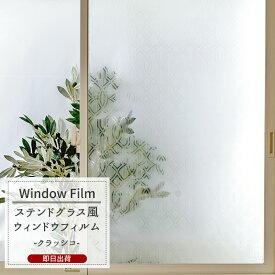 [最大10%OFFクーポンあり]ウィンドウフィルム 目隠しシート【WFSG17】クラッシコ ウィンドウフィルムシール シート 窓飾りシート ステンドグラス風シート 紫外線カット 防カビ加工 窓 目隠し ステンドグラス シート
