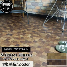 フロアタイル 貼るだけ 木目調 457mm×457mm 1枚《即日出荷》[床 接着剤不要 フロアマット フローリングタイル DIY 補修 張替え リメイク リフォーム 床材] Stikkies Classic スティッキーズ クラシック