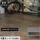 [送料無料]床材 フロアタイル 「リジッドクリック」 石目調 [6畳セット] 《即納可》[カラーズハッピータイル 11枚×6…
