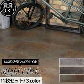 床材フロアタイル/カラーズハッピータイルリジッドクリック石目調11枚セット賃貸DIYK8F《即納可》[接着剤不要床暖対応防音床材リノベーションリフォームDIY賃貸友安製作所]