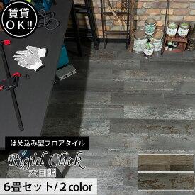[20日限定ポイント5倍] フロアタイル はめ込み式 木目調 6畳セット [床材 接着剤不要 床暖対応 防音 床材 リノベーション リフォーム DIY 賃貸 ヴィンテージ インダストリアル リジッドクリック リジット 6帖 K8F]