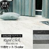フロアタイルはめ込み式大理石石目調11枚入[即日出荷送料無料床材接着剤不要抗菌性床暖対応防音床材リノベーションリフォームDIY賃貸ヴィンテージインダストリアルリジッドクリック11枚1ケースK8F]