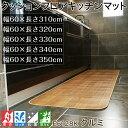 クッションフロア キッチンマット /■クルミ【E6128K】/ 10cm単位サイズオーダー 幅60×長さ310〜350cm / 《約10日後…