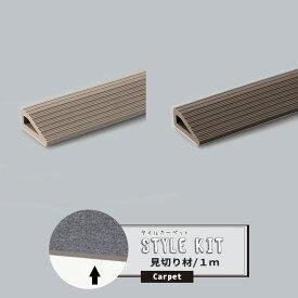 タイルカーペット STYLE KIT「スタイルキット」見切り材 1m 4本セット JQ
