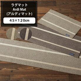 [最大10%OFFクーポンあり!]ラグマット アルディマット 45×120cm ストライプ ナチュラル 長方形 ラグ マット [メーカー直送品] JQ