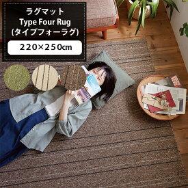 ラグマット タイプフォー 220×250cm ストライプ シンプル 長方形 ラグマット [メーカー直送品] JQ