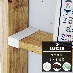 LABRICO ラブリコ 1×4 棚受 [らぶりこ インテリア リノベーション シンプル 棚受 壁面収納 賃貸 柱 棚 壁 DIY ワンバイフォー]
