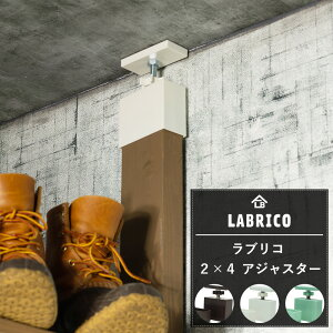 LABRICO ラブリコ 2×4 アジャスター [らぶりこ インテリア リノベーション シンプル つっぱり 壁面収納 賃貸 柱 棚 壁 DIY ツーバイフォー]