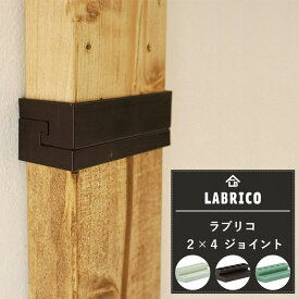 [土日限定の8%OFFクーポンあり]LABRICO ラブリコ 2×4 ジョイント [らぶりこ インテリア リノベーション シンプル 壁面収納 賃貸 柱 棚 壁 DIY ツーバイフォー]