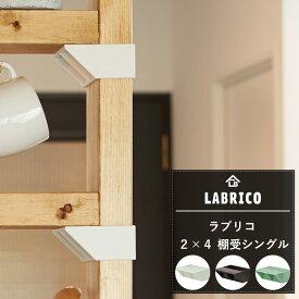 LABRICO ラブリコ 2×4 棚受シングル [らぶりこ インテリア リノベーション シンプル 棚受 壁面収納 賃貸 柱 棚 壁 DIY ツーバイフォー]