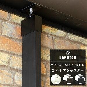 LABRICO STAPLER FIXシリーズ 2×4 アジャスター [らぶりこ つっぱり 壁面収納 賃貸 柱 棚 壁 DIY ツーバイフォー おしゃれ]