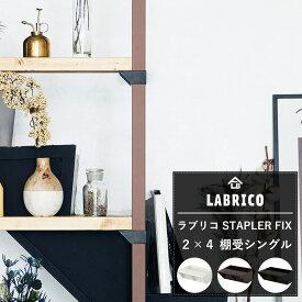 LABRICO STAPLER FIXシリーズ 2×4 棚受シングル [らぶりこ インテリア リノベーション シンプル 棚受 壁面収納 賃貸 柱 棚 壁 DIY ツーバイフォー おしゃれ]