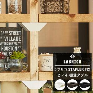 LABRICO STAPLER FIXシリーズ 2×4 棚受ダブル [らぶりこ インテリア リノベーション シンプル 棚受 壁面収納 賃貸 柱 棚 壁 DIY ツーバイフォー おしゃれ]