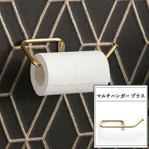 マルチハンガー ブラス 真鍮 タオル掛け トイレットペーパーホルダー ペーパーホルダー ゴールド クラシック おしゃれ