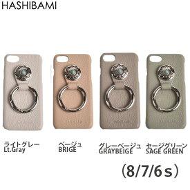 【1日限定 10%オフクーポン!】+14倍♪いよいよ入荷!即納可能♪【Hashibami ハシバミ】ネイティブ風コンチョ付 レザー アイフォンケース/iphone ※8/7 /SE2用 【メール便で送料無料】