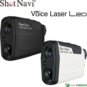 ショットナビ ボイスレーザー レオ Voice Laser Leo レーザー距離計 ゴルフ距離計測器 レーザー測定器