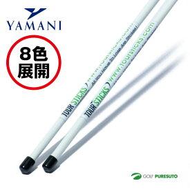 ヤマニ ゴルフ ツアースティック TRMGNTT6 練習
