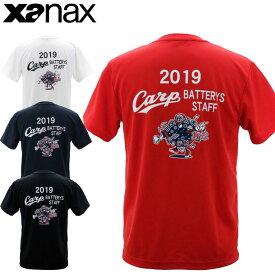 ザナックス XANAX 広島東洋カープバッテリーTシャツ2019 BW191CBT メンズ 半袖 スポーツウェア UVケア 吸汗速乾 フィットネス トレーニング