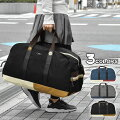 1泊、2泊の旅行に便利!おすすめの旅行バッグは?