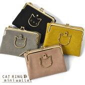 フェイクレザー猫リングがま口二つ折り財布