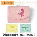 FLAPPER フラッパー フェイクレザー 恐竜 ダイナソー 刺繍 がま口 三つ折り ミニ財布 /ミニウォレット 三つ折り財布 …