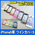 iPhone5/5Sツインカバー全部で12色iPhoneカバー液晶保護シート一体両面カバー【iphone5/iphone5s/アイフォン/ケース/ツインカバー/液晶保護シート】