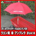 アンブレラ 傘 #UA18 ラジオフライヤー 純正アクセサリー RADIO FLYER 送料無料 日よけ 雨よけ UVカット ラジフラ カ…