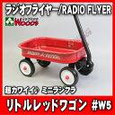 ラジオフライヤー #W5 リトルレッドワゴン ミニラジオフライヤー radio flyer [モデルw5 #5 little red wagon ラジフラ ワゴ...