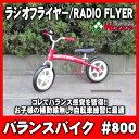 [9周年SALE] ラジオフライヤー #800 バランスバイク 送料無料 Glide&Go Balance Bike RADIO FLYER ラジフラ bala...