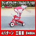 [スーパーSALE] ラジオフライヤー 三輪車 #488A radio flyer トライク 4パターンで、9ヶ月〜5歳頃まで対応 RADIO FLYER UL...