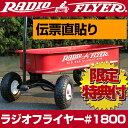 【スーパーSALE】 [伝票直貼] ラジオフライヤー #1800 radioflyer ワゴン ビックレッドクラシックATW radio flyer 送料無料 ...