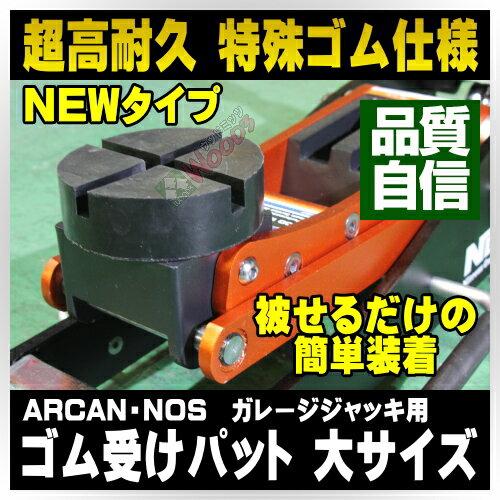 NEWタイプ [大] 黒 ゴムパット 超高耐久 特殊繊維入りゴム (大型 溝有タイプ) アルカン/ARCAN/NOS ジャッキ用 2t 2.5t 3t 3.25t ゴムパッド