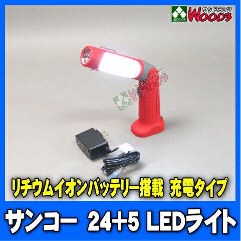 24+5 サンコー LEDライト 充電式 24+5LED 送料無料 Lamp 回転 角度調整可能 マグネット 30発 LEDランプ [作業灯/ワークライト/車・バイク/整備/地震/噴火/台風/防災/アウトドア]
