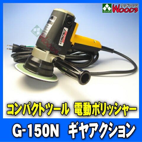 電動ポリッシャー コンパクトツール G-150N ギヤアクション 送料無料 150φ すぐに使えるバフセット 100V 業務用 ポリッシャー 磨き、研磨、艶出し、洗車、仕上げ、下地処理 オーロラ消し