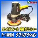 電動ポリッシャー コンパクトツール P-185N ダブルアクション 送料無料 185φ すぐに使えるバフ、コンパウンド セット 100V 業務用 ポリッシャー ...