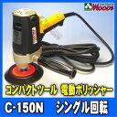 電動ポリッシャー コンパクトツール C-150N シングル回転 送料無料 150φ すぐに使えるバフセット 100V 業務用 ポリッシャー 磨き、研磨、艶出し、...