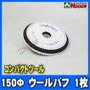 【スーパーSALE】 150Φ ウールバフ ウールテーパーバフ コンパクトツール純正! 【compact tool/g-150n/p-150n/c-150n/電...