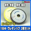 【スーパーSALE】 150Φ 2枚セット ウレタンバフ 黒黄/フラット コンパクトツール純正! 【compact tool/g-150n/p-150n/c-1...