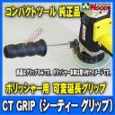 [スーパーSALE] CT GRIP シーティーグリップ 可変・延長グリップ コンパクトツール純正 伸縮グリップ (G-150N、P-185N、P-150N、C...
